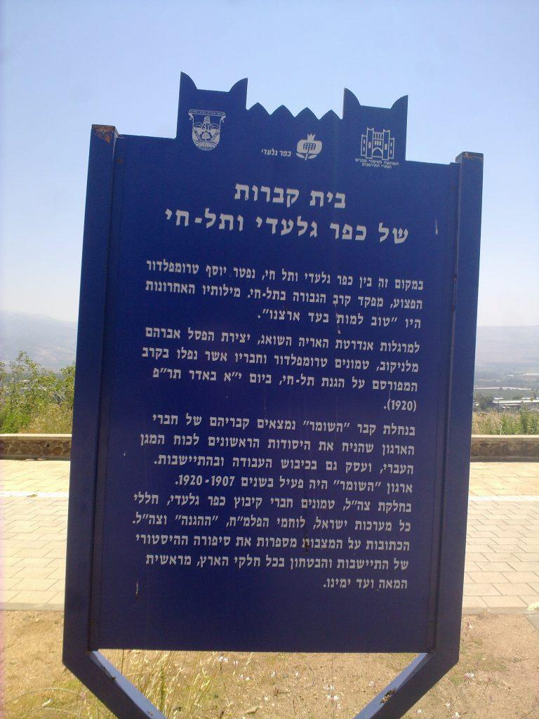 הקטע הראשון בשביל ישראל