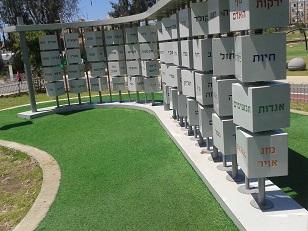 גן בעברית בראשון לציון