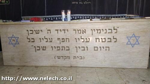 קבר בנימין בן יעקב