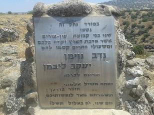 נחל יהודיה עליון