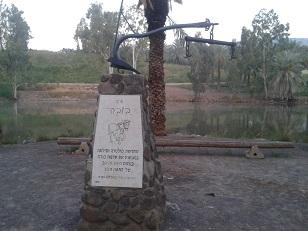 מכנרת לכפר קיש על שביל ישראל