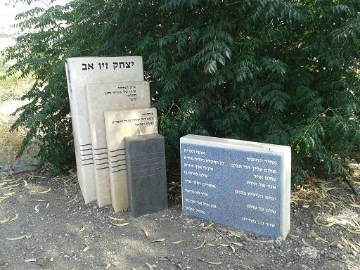 יד למשמר הירדן ומצפור יצחק זיו אב