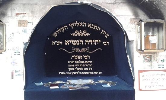 ציון קבר רבי יהודא נשיאה