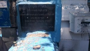 """קבר האר""""י הקדוש"""