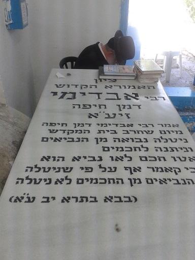 ציון רב אבדימי דמן חיפה