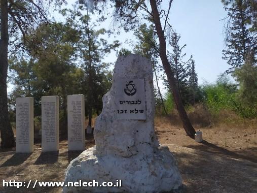 אנדרטת גדוד 53 - גבעת הגדוד