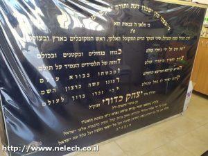 קבר הרב יצחק כדורי